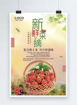 小清新蔬果草莓宣传海报图片