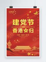 七一建党节香港回归节日海报图片