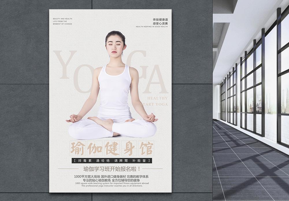 瑜伽健身馆海报图片