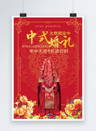 中国风婚礼庆典海报
