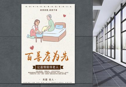 百善孝为先公益海报图片