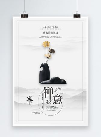 极简中国风禅意海报