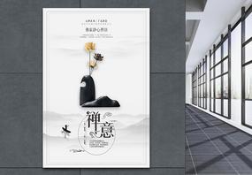 极简中国风禅意海报图片