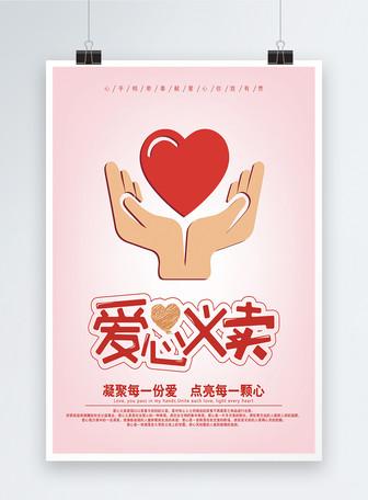 爱心义卖公益海报