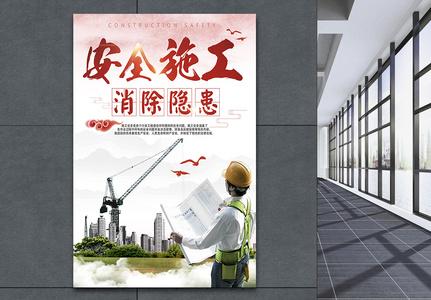 安全施工消除隐患宣传海报图片