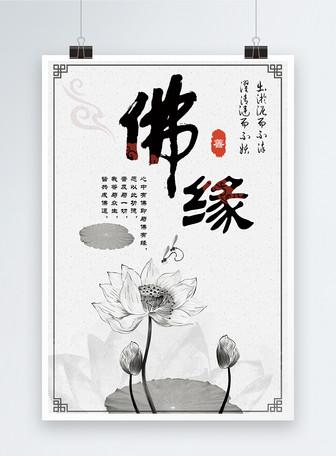 中国风禅道佛缘海报