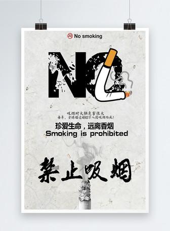 禁止吸烟健康公益海报
