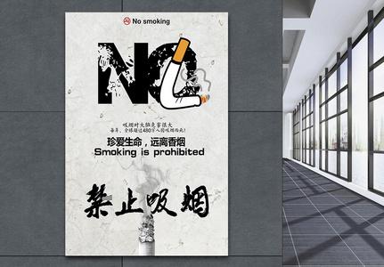 禁止吸烟健康公益海报图片
