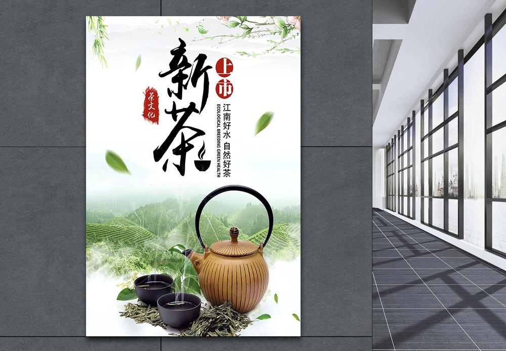 中国风茶文化新茶上市海报图片