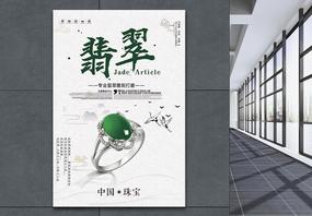 翡翠珠宝促销海报图片