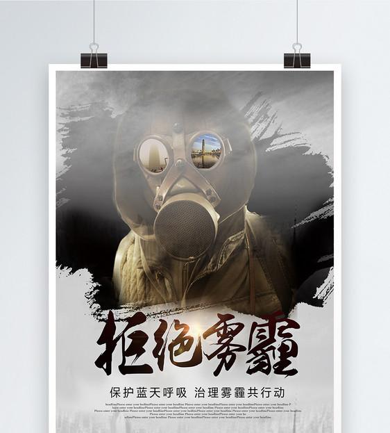 拒绝雾霾公益海报图片素材_免费下载_psd图片格式_vrf