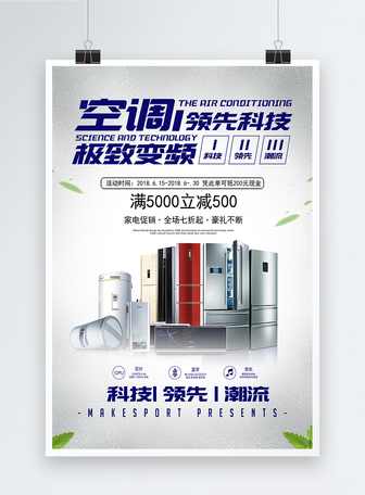 家电空调促销海报