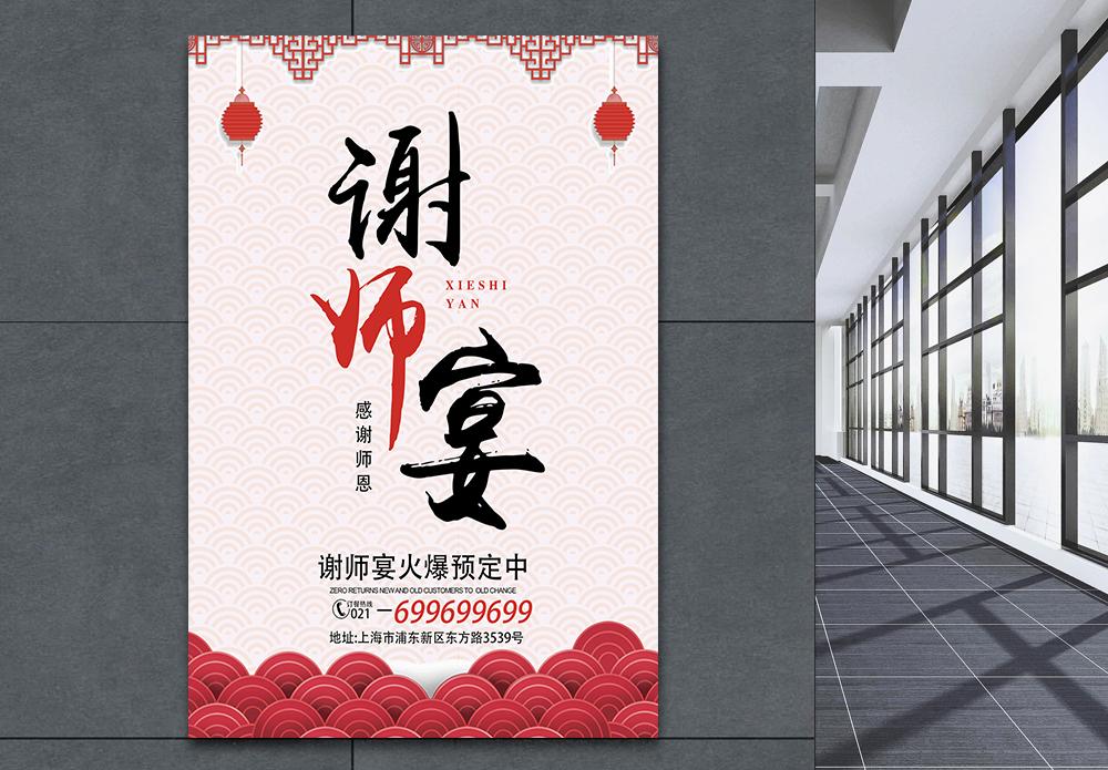 中国风谢师宴海报图片