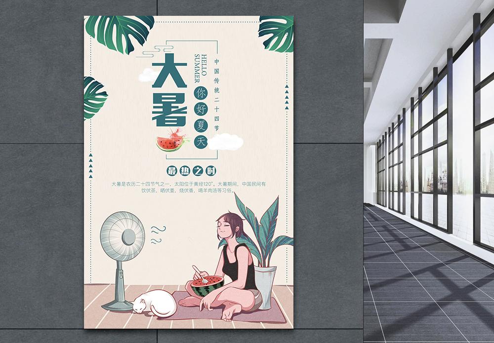 24节气之大暑海报图片