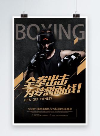 拳击运动海报