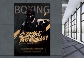 拳击运动海报图片