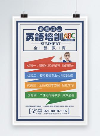 英语培训教育海报