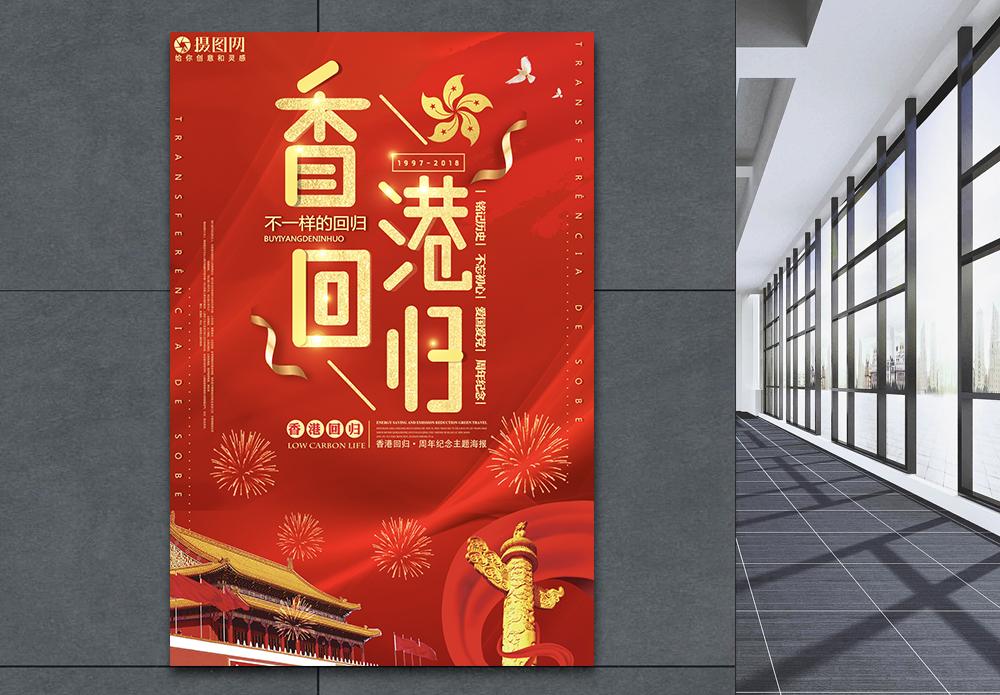 香港回归21周年海报图片
