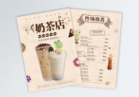 奶茶店宣传单图片