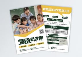 教育培训机构招生传单图片