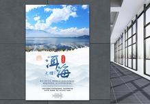 洱海大理旅游海报图片