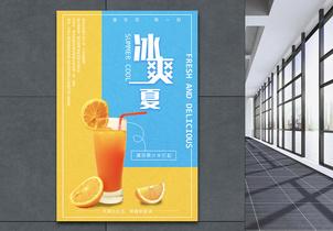 冰爽一夏果汁饮品海报图片