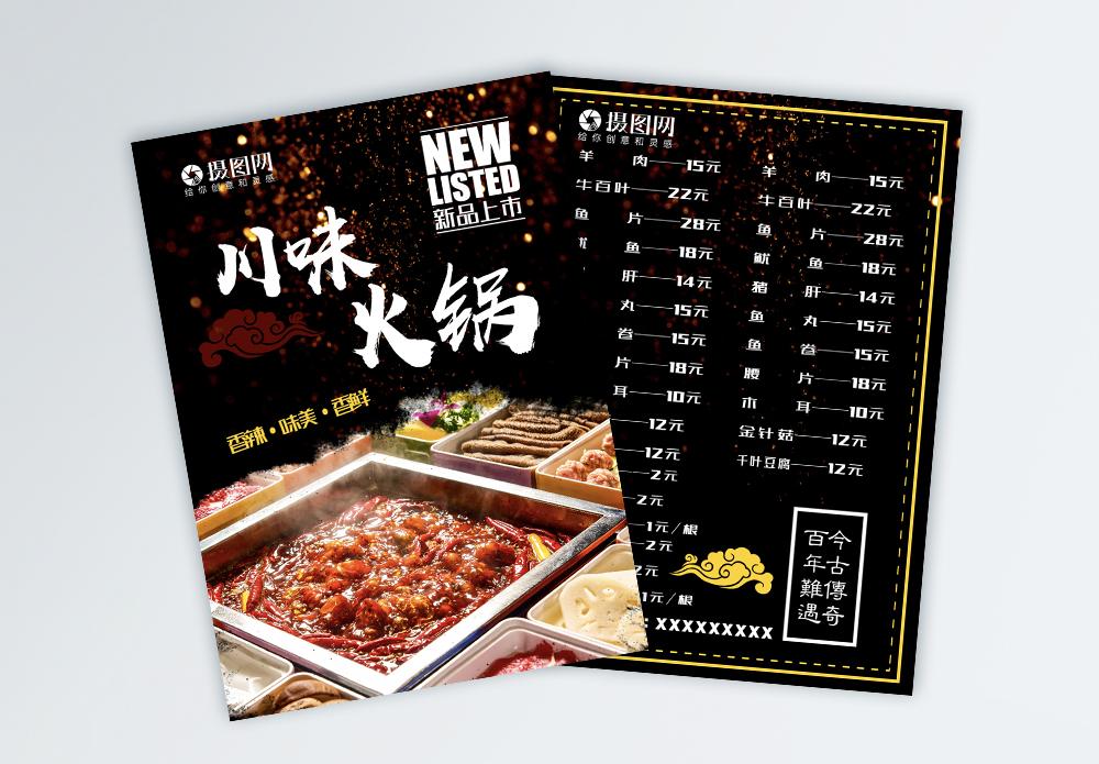 川味火锅美食宣传单图片