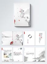 中国风画册整套图片