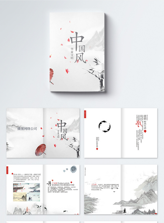 中国风画册整套