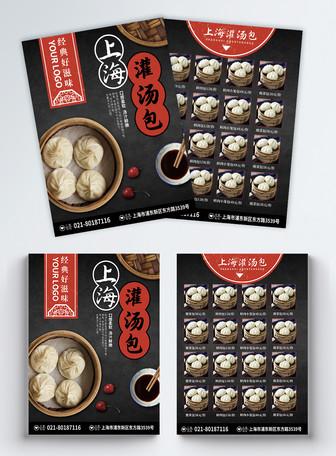 上海灌汤包美食宣传单