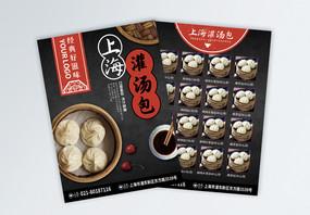 上海灌汤包美食宣传单图片
