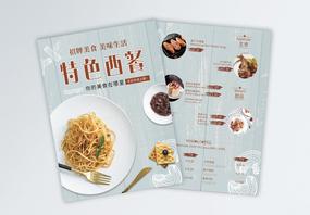 特色西餐美食宣传单图片