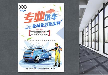 专业洗车海报图片