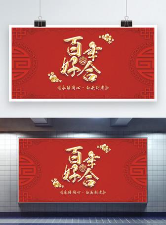 红色婚庆百年好合展板