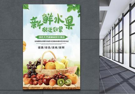 新鲜水果海报图片