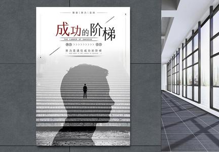 成功的阶梯励志海报图片