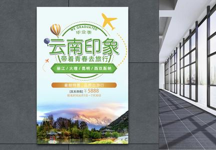 云南印象旅游宣传海报图片