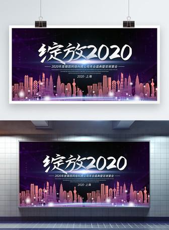 绽放2018网络科技企业年会展板