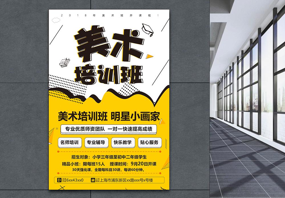 美术培训班招生海报图片