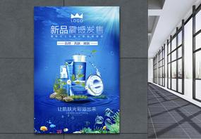化妆品新品发售海报图片