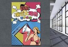 波普风商场促销海报图片
