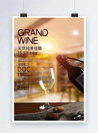 高档葡萄酒海报