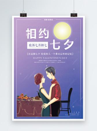 浪漫七夕节海报