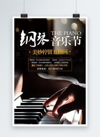 钢琴音乐节海报