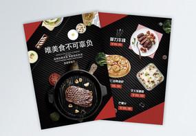 高档西式牛排餐厅菜单图片