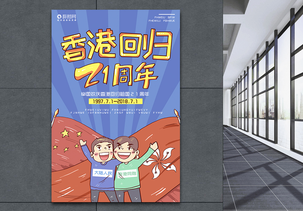 香港回归21年海报设计图片
