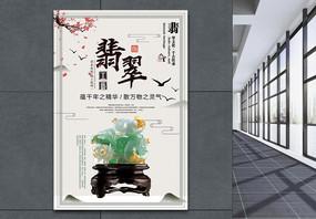 翡翠摆件促销海报图片