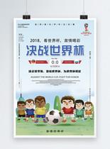 2018世界杯足球海报图片