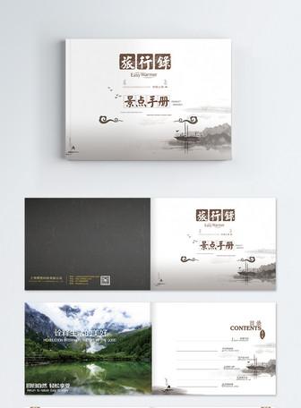 中国风旅游画册整套