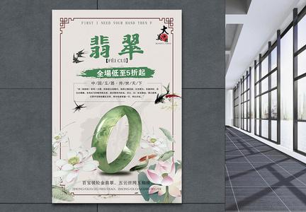 翡翠手镯促销海报图片